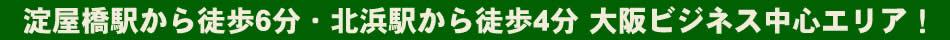 淀屋橋駅から徒歩6分・北浜駅から徒歩4分 大阪ビジネス中心エリア!